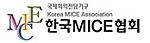 한국 MICE 협회의 이미지