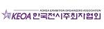 한국전시주최자협회 로고 입니다.
